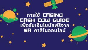 การใช้ Casino Cash Cow Guide เพื่อรับเงินโบนัสฟรีจาก SA คาสิโนออนไลน์